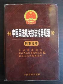 中国司法机关执法指导规范【正版!无勾画 不缺页】