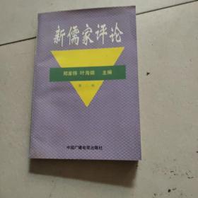新儒家评论.第二辑