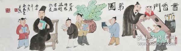 【强烈推荐】【来自画家本人,保证真迹】李彦杰,河北画家,河北省美术家协会会员。人物画15《书香门第图》(80×22cm)。