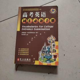 高考英语词汇必备手册