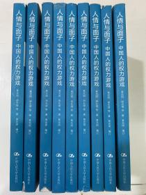 人情与面子:中国人的权力游戏(品相有瑕疵 随机发货)