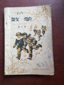 河南省小学试用课本-数学(第七册)有字迹和划线