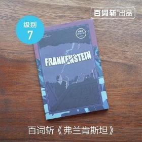 百词斩-阅读计划-弗兰肯斯坦