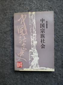 中国宗族社会