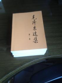 毛泽东选集(1——4卷,大32开本)