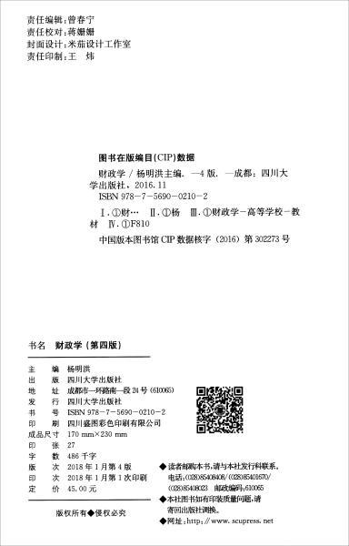 财政学(第4版)/杨明洪