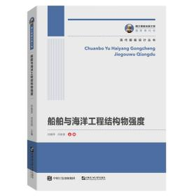国之重器出版工程船舶与海洋工程结构物强度