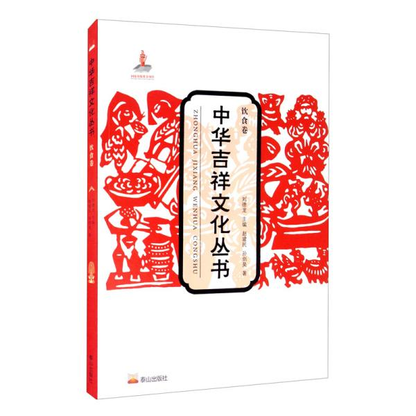 中华吉祥文化丛书(饮食卷)