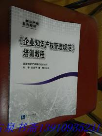 知识产权系列教材:《企业知识产权管理规范》培训教程