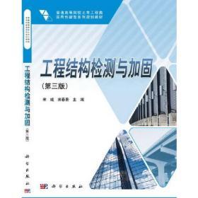 工程结构检测与加固(第三版)