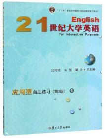 21世纪大学英语应用型自主练习(1第3版)
