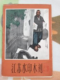 文革时期画册:江苏水印木刻