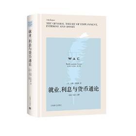 就业、利息与货币通论 THE GENERAL THEORY OF EMPLOYMENT, INTEREST AND MONEY