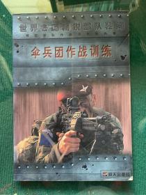 伞兵团作战训练(世界各国精锐部队秘闻)
