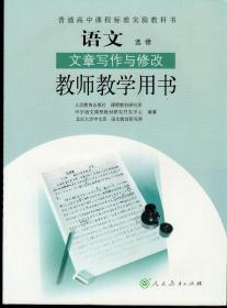 普通高中课程标准实验教科书语文选修:文章写作与修改教师教学用书(2006年9月一版,12月一印,带光盘)