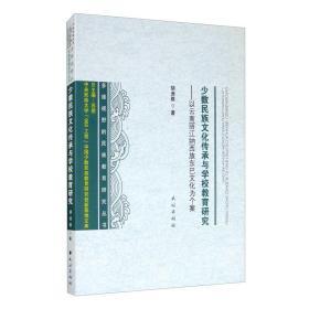 少数民族文化传承与学校教育研究:以云南丽江纳西族东巴文化为个案