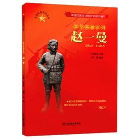 赵一曼/中国红色文化丛书·革命英雄系列
