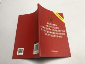中国共产党章程 中国共产党问责条例