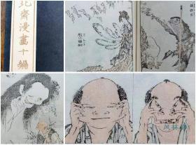 《北斋漫画》第十编 葛饰北斋之和汉人物 西游水浒 神怪妖魔 杂耍幽默