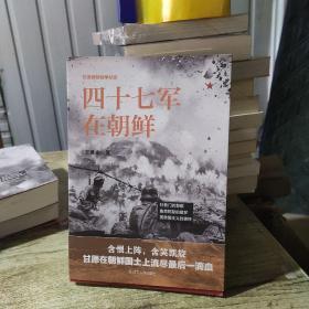 四十七军在朝鲜