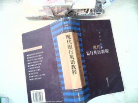 现代银行英语教程