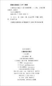 八琼室金石补正(套装全五册)/金石文献丛刊