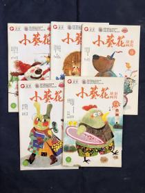 小葵花故事画刊 2016年第7-8 9 10 11 12期 共五册合售