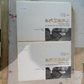 马礼逊回忆录:中文版