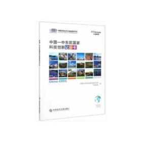 中国—中东欧国家科技创新记分卡