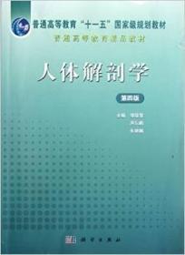 """普通高等教育""""十一五""""国家级规划教材:人体解剖学(第4版)"""