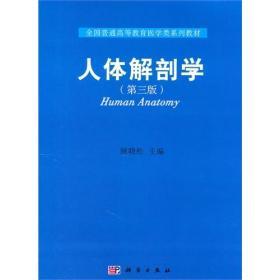 二手人体解剖学第三版 顾晓松 科学出版社