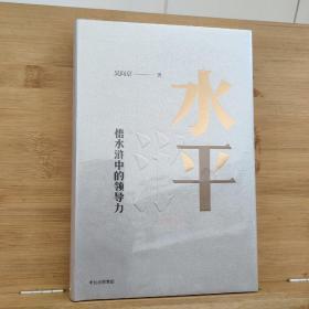 水平:悟水浒中的领导力 全新正版未开封
