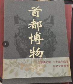 首都博物馆二十周年纪念馆藏文物撷英