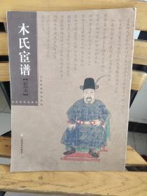 木氏宦谱【影印本】