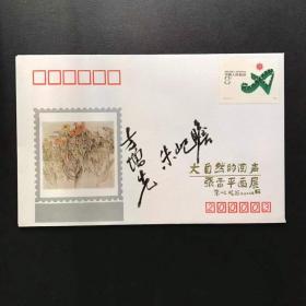 签名封,上海美术馆系列封,大自然的回声张雷平画展,自然实寄封,带纪念戳,上个世纪90年代封,著名书画大师陈逸飞,方增先亲笔签名封,具体如图