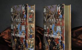 新月与蔷薇  新月版或者蔷薇版预计1月底发货 特装本