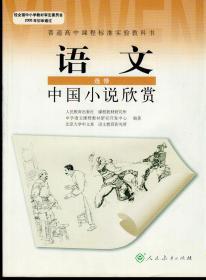 普通高中课程标准实验教科书语文选修:中国小说欣赏(2005年6月一版,11月二印)