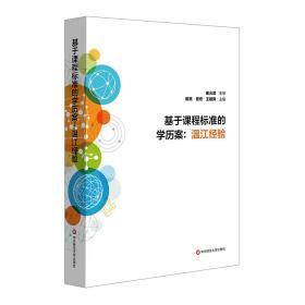 基于课程标准的学历案:温江经验