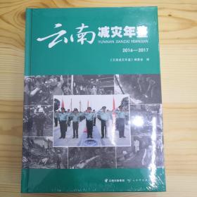 云南减灾年鉴 2016—2017