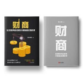 财富·实现财务自由的28堂极简理财课