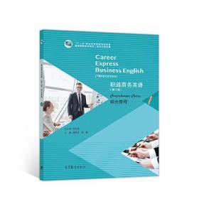 职通商务英语(第三版)综合教程1