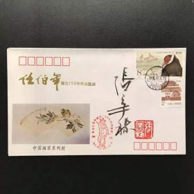 签名封,上海美术馆系列封,任伯年诞生150年作品展,,带纪念戳,上个世纪90年代封,著名书画大师张辛稼亲笔签名封,具体如图