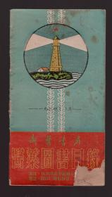 1954年    新医书局   医药图书目录