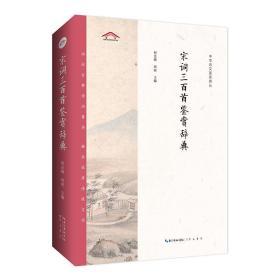 宋词三百首鉴赏辞典——中华诗文鉴赏典丛