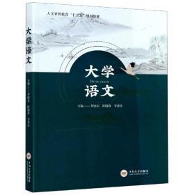 """大学语文/人文素质教育""""十三五""""规划教材"""