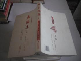 元代别集丛刊:袁桷集(下册)