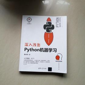 深入浅出Python机器学习,
