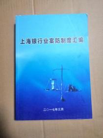 上海银行业案仿制度汇编