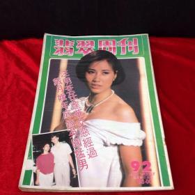 70/80s 旧杂志 翡翠週刊 92 封面 汪明荃(可议价)及附 商业电台dj  彩色大海报