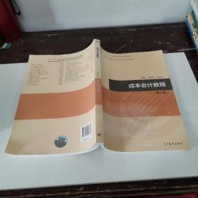成本会计教程(第六版)